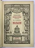 Библиотека Великих Писателей издательства Брокгауз и Эфрон. Мольер в 2 томах (4 полутомах) фото 5
