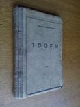 Григорий Квитка-Основяненко Киевское издание 1918г, фото №2