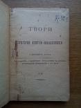 Григорий Квитка-Основяненко Киевское издание 1918г, фото №3