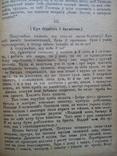 Григорий Квитка-Основяненко Киевское издание 1918г, фото №7
