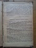Григорий Квитка-Основяненко Киевское издание 1918г, фото №9