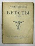 Прижизненное издание Марины Цветаевой Версты 1922 г.
