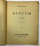 Прижизненное издание Марины Цветаевой Версты 1922 г. фото 2