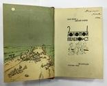 Первое издание Золотого Телёнка Ильфа и Петрова 1933 г.