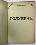 Прижизненное издание С.Есенина Голубень  1918 г. Первое издание второй книги С. Есенина. фото 2