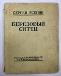 Одно из последних прижизненных изданий С.Есенина Березовый ситец 1925 г.