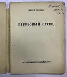 Одно из последних прижизненных изданий С.Есенина Березовый ситец 1925 г. фото 2