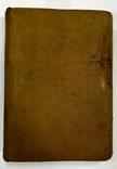 Прижизненное издание А.Ахматовой Чётки, 1918 г.