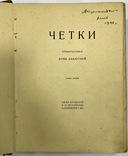 Прижизненное издание А.Ахматовой Чётки, 1918 г. фото 2