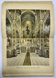 Собор Святого Равноапостольного князя Владимира в Киеве , Киев, Кульженко, 1905 г. фото 2