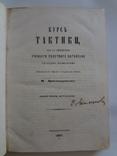 1867 Курс Тактики для офицеров Академия Генштаба