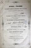Первый сравнительный атлас таблиц по всемирной истории, 1837 г. фото 2