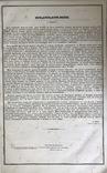 Первый сравнительный атлас таблиц по всемирной истории, 1837 г. фото 3