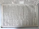 Первый сравнительный атлас таблиц по всемирной истории, 1837 г. фото 4