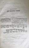Первый сравнительный атлас таблиц по всемирной истории, 1837 г. фото 5