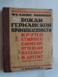 1925 Сименс Бош Крупп и другие вожди германской промышленности
