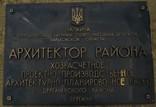 """Табличка """"Архитектор района"""", фото №2"""
