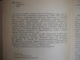 Оксана Петрусенко (спогади листи матеріали) 1980р., фото №5