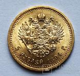 5 рублей 1894 года. UNC. photo 1