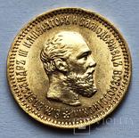 5 рублей 1894 года. UNC. photo 3