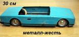 Машинка легковая из жести времен СССР.нюанс, фото №2