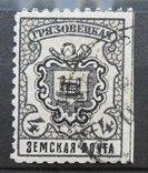 Земство Грязовецкая земская почта 4 коп. Гаш., фото №2