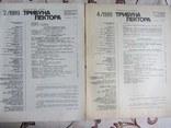 Підшивка журналів Трибуна лектора 1989 №№ 2, 4, 8, 9, 11, фото №4