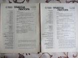 Підшивка журналів Трибуна лектора 1989 №№ 2, 4, 8, 9, 11, фото №6