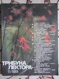 Підшивка журналів Трибуна лектора 1989 №№ 2, 4, 8, 9, 11, фото №7