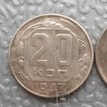20 копеек 1947 г. СССР редкая (копия), фото №2