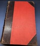 Гербовник дворянских родов царства польского. Варшава. 1853г. фото 3