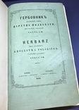 Гербовник дворянских родов царства польского. Варшава. 1853г. фото 5
