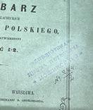 Гербовник дворянских родов царства польского. Варшава. 1853г. фото 6