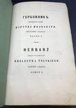 Гербовник дворянских родов царства польского. Варшава. 1853г. фото 7