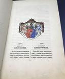 Гербовник дворянских родов царства польского. Варшава. 1853г. фото 8