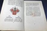 Гербовник дворянских родов царства польского. Варшава. 1853г. фото 10