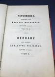Гербовник дворянских родов царства польского. Варшава. 1853г. фото 11