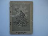 Абрагам Лїнкольн 1901 Просьвіта