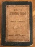 Історія літератури руськой . О. Огоновський . 1889. НТШ.