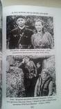 Українська Повстанська Армія.Частина 2., фото №7