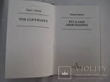 Книга Регалии люфтваффе, фото №2
