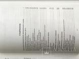 Книга Регалии люфтваффе, фото №8
