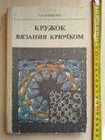 Кружок вязания крючком 1984р., фото №2