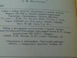 """В.Богомолов.""""Момент истины"""" 1985г., фото №7"""