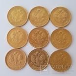10 рублей 1899 года х 9 шт. (А.Г) photo 3