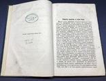 Элькан М., Минор З. Руково к преподаванию истории еврейского народа М., 1881. фото 4