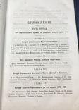 Элькан М., Минор З. Руково к преподаванию истории еврейского народа М., 1881. фото 6