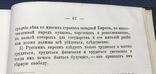 Элькан М., Минор З. Руково к преподаванию истории еврейского народа М., 1881. фото 10