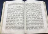 Элькан М., Минор З. Руково к преподаванию истории еврейского народа М., 1881. фото 12