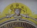 Масонский сертификат ложа № 3085